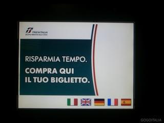 イタリア国内の移動